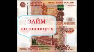 Возьми Займ Онлайн Быстрый ответ  До 50 000 р