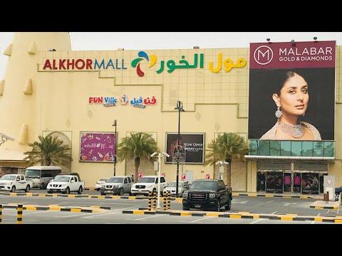 Lulu Hypermarket -The biggest market in Al Khor, Qatar ( Al Khor Mall)
