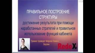 Школа Редекс 01 10 2016 Как Сразу Правильно Строить Бизнес