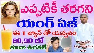 20 ఏళ్లు వయసు తగ్గి యవ్వనం రావాలంటే? | For Young Look | Dr Manthena Satyanarayana Raju | GOOD HEALTH