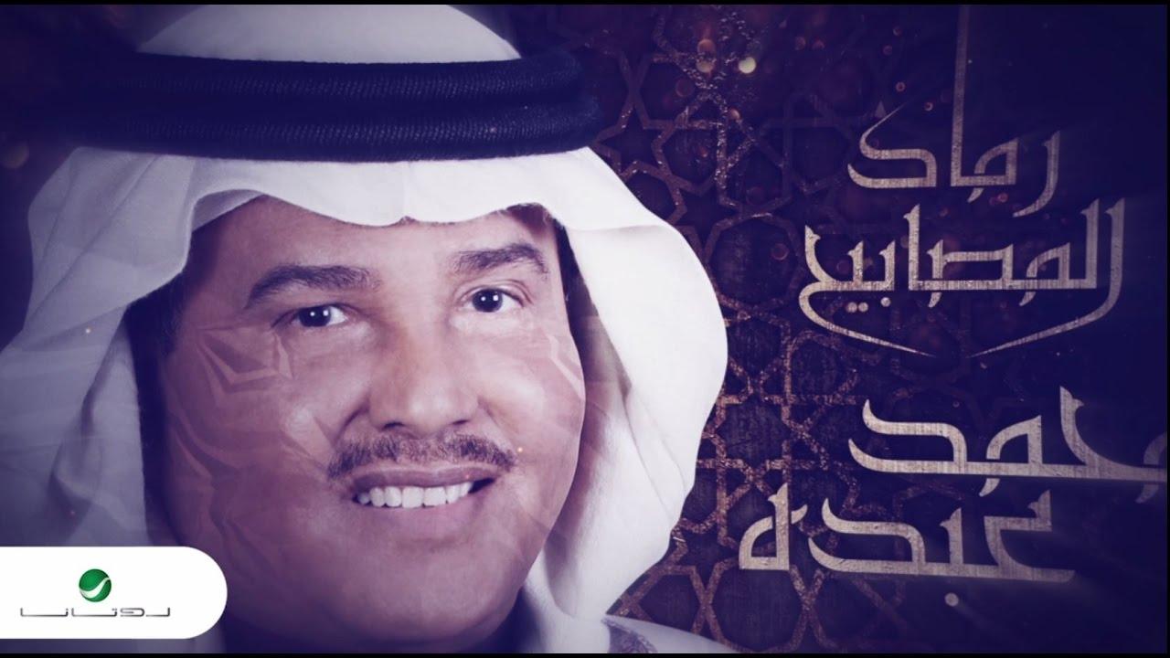 Mohammed Abdo ... Ramad Al Masabeeh - With Lyrics | محمد عبده ... رماد المصابيح - بالكلمات