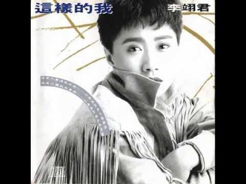 李翊君 - 風中的承諾 / Promises in the Wind (by Linda Lee)