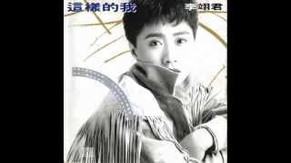 李翊君 - 風中的承諾 / Promises in the Wind (by Linda Lee)