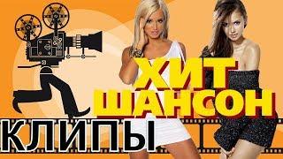 Download Хит Шансон Клипы Mp3 and Videos