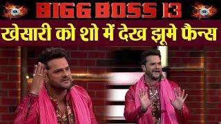 Bigg Boss 13: Khesari Lal Yadav's grand entry make fans HAPPY | FilmiBeat