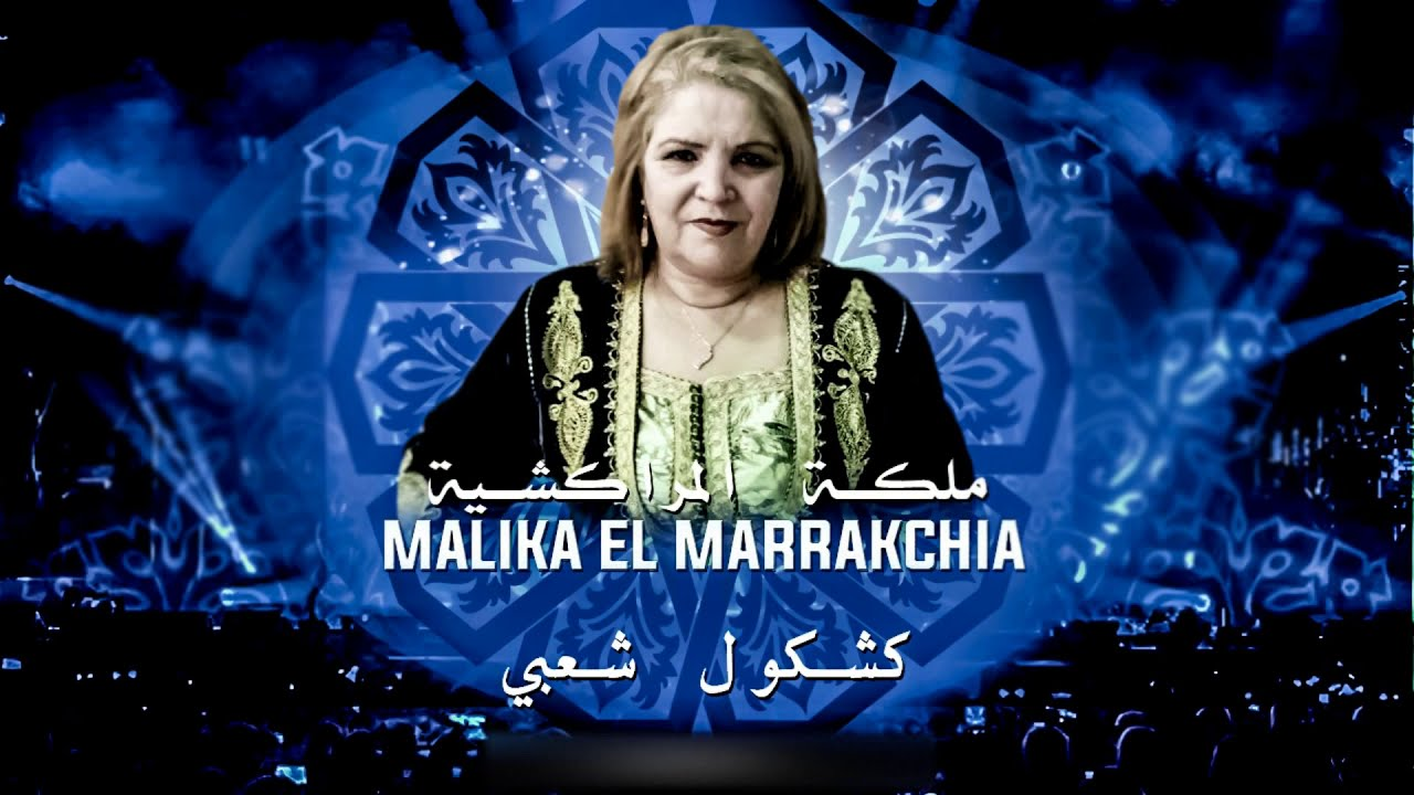 mp3 malika marrakchia