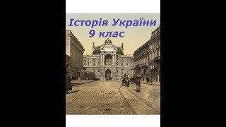 Історія України 9 клас. урок 11 Архітектура та образотворче мистецтво