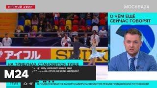 Какие спортивные мероприятия отменили из-за коронавируса - Москва 24