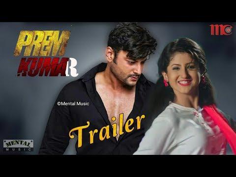 Prem Kumar || Official Trailer || Odia Movie 2018 || Anubhab, Shivani || Tarang Cine Production