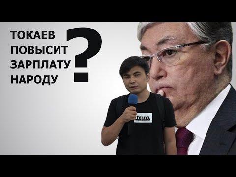 КОМУ ПОВЫШАТЬ ЗАРПЛАТЫ В КАЗАХСТАНЕ?