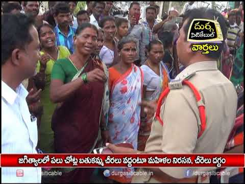 """Womens Protest against """"Bathukamma Sarees"""" by putting fire  DSC   Jagtial  18.09.2017"""