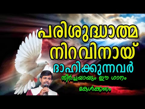 jeevajalathin aruviye feat kester binoj mani new 2019 holy spirit malayalam christian song prayers holy mass visudha kurbana novena bible convention christian catholic songs live rosary kontha jesus   prayers holy mass visudha kurbana novena bible convention christian catholic songs live rosary kontha jesus