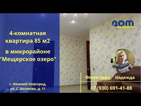 Акимова 11- Купить квартиру в Нижнем Новгороде