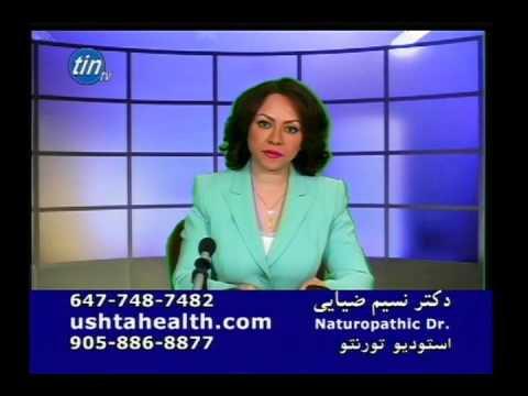 Dr. Nasim Ziaee, ND - Urinary Incontinence (عدم کنترل ادرار - Naturopath دکتر نسیم ضیایی - دکتر)