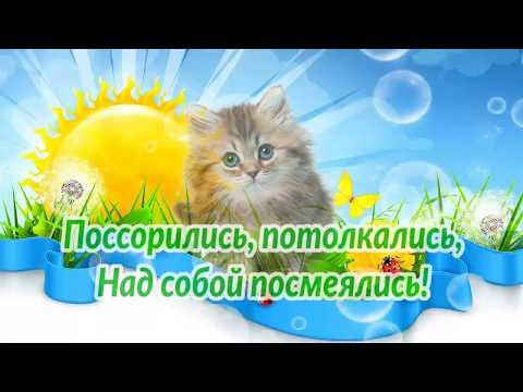 Мирилка, Давай дружить и не ссориться )