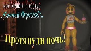- FiveNightsatFreddys 2 5 ночей фредди 2 часть 4 Протянули ночь
