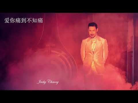 張學友 Jacky Cheung | 爱你痛到不知痛 (高清)