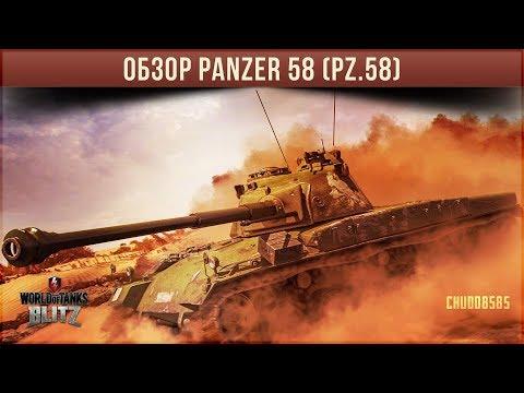 ОБЗОР Panzer 58 (PZ.58) WOT BLITZ ПО ПЕРВОМУ ВПЕЧАТЛЕНИЮ