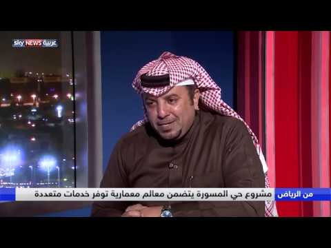 حي المسورة شرقي السعودية.. تجربة عمرانية وحضارية مميزة  - نشر قبل 12 ساعة