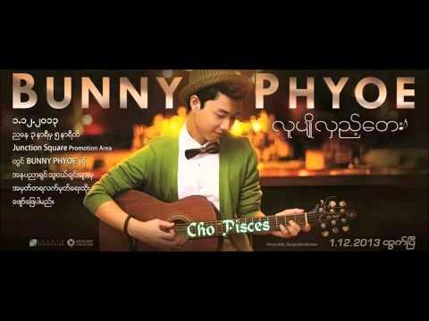 ကၽြန္ေတာ္ႏွင့္စံုတြဲမ်ား ~ Bunny Phyoe: