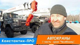 """Константин-ПРО автокраны. 1 часть - автокран """"Челябинец""""."""