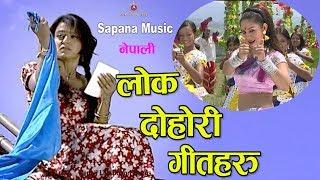 Bishnu Majhi Lok Dohori Songs | New Nepali Song 2074 | Phoolko Chhyale, Pachheuri, Fula Gogan