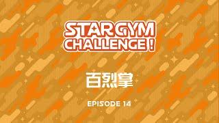 STARGYM EP14 百烈掌