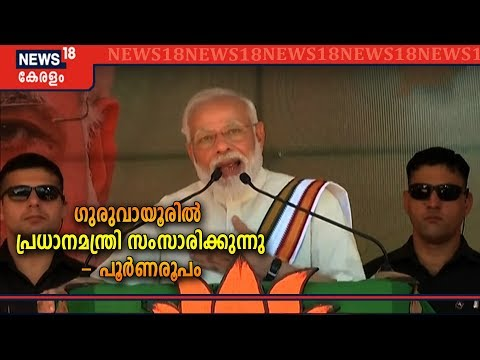 PM നരേന്ദ്ര മോദി ഗുരുവായൂരില് നടത്തിയ പ്രസംഗത്തിന്റെ പൂര്ണരൂപം  PM Modi Speech @ Guruvayoor