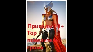 Приколы 18+ нарезка видео приколов из интернета Тор бог грома