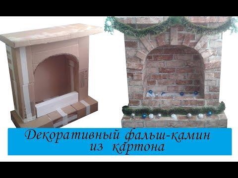 Фальш-камин из коробок/ Новогодний камин из картона/make a false fireplace with his hands