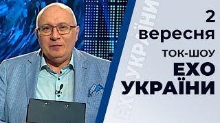 """Ток-шоу """"Ехо України"""" Матвія Ганапольського від 2 вересня 2019 року"""