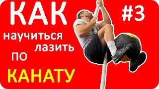 Как научиться лазить по канату #3 / CrossFit LEMON