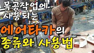 목공작업을 할때 사용되는 에어타카의 종류와 사용법/철을…