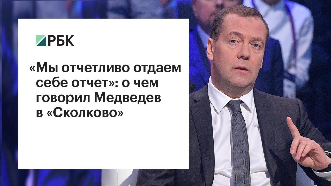 О чем говорил Дмитрий Медведев в «Сколково»