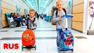 Влад и Никита отправляются в семейное путешествие