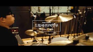 [Official] 드림세션 플레이어팀 X 박민우 : Neo Funk(Anthony Brancati) Cover /설화목, 김예인, 강지원, 황재영, 지연수, 조창현