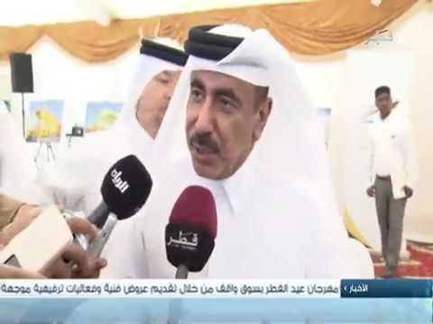 Qatar Television Coverage of Hamad Port