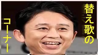 面白い 有吉弘行 替え歌のコーナー 西田敏行「もしもピアノが弾けたなら...