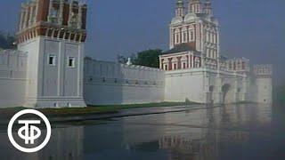 Чуден град Москов. Фильм 2. На древних рубежах (1989)