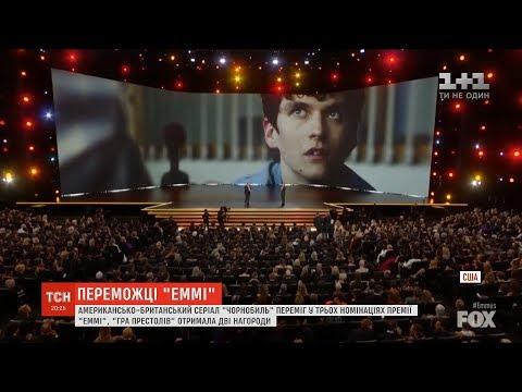 """""""Еммі-2019"""": у Лос-Анджелесі нагородили найкращих в американській телеіндустрії"""