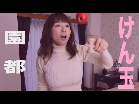 園都 けん玉に挑戦! グラビア学園 Playing with kendama Miyako Sono