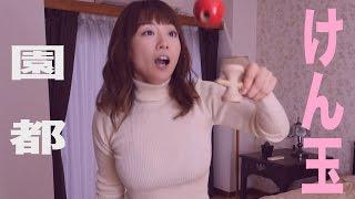 園都 けん玉に挑戦! グラビア学園 Playing with kendama Miyako Sono 園都 検索動画 19