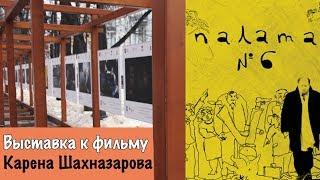 Выставка на Страстном бульваре к 10-летию фильма К. Шахназарова «Палата № 6»
