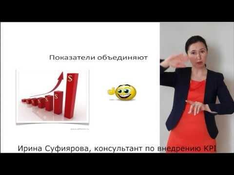 Что такое KPI? Или как показатели могут улучшить жизнь руководителя