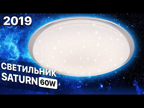 LED Lamp Saturn (Saturn 60W with remote control)