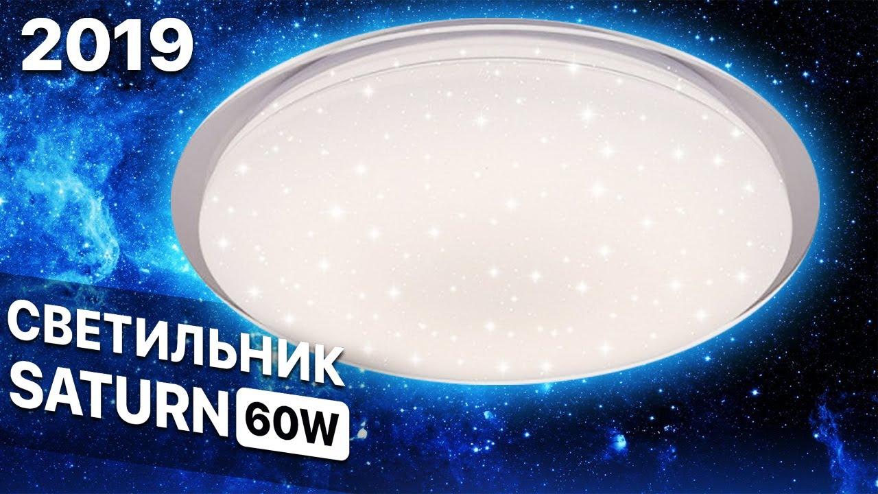 Установка светильника сатурн 60