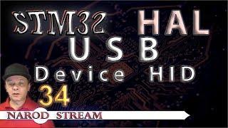 Программирование МК STM32. УРОК 34. HAL. USB. HID