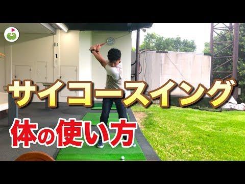 Daichi先生に最大効率スイング【サイコースイング】を教えてもらった!