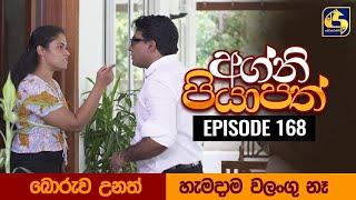 Agni Piyapath Episode 168 || අග්නි පියාපත්  ||  02nd April 2021 Thumbnail