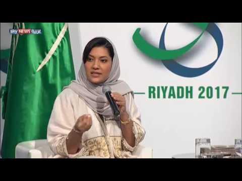 الأميرة ريما بنت بندر آل سعود: هناك دور تحولي للمرأة السعودية في مجال العمل  - 15:21-2017 / 5 / 21